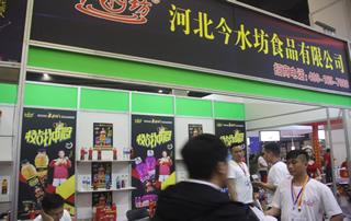 河北今水坊食品有限公司亮相第23届郑州糖酒会