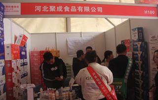 河北聚成食品有限公司亮相第23届郑州糖酒会