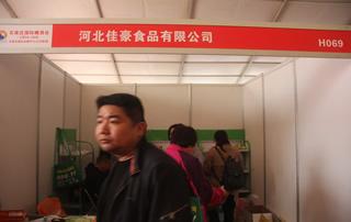 河北佳豪食品有限公司亮相第23届郑州糖酒会