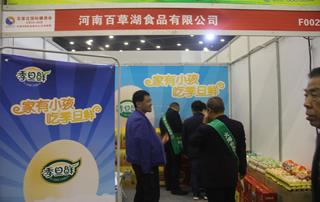 河南百草湖食品有限公司亮相第23届郑州糖酒会