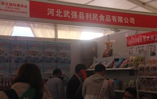 河北武强县利民食品有限公司亮相第23届郑州糖酒会