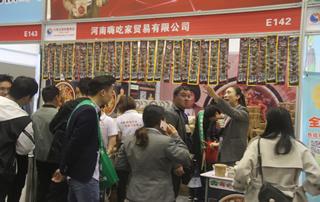 河南嗨吃家贸易有限公司亮相第23届郑州糖酒会