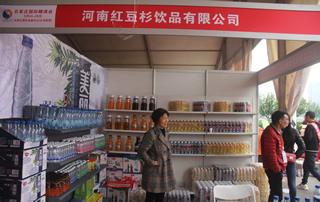 河南红豆衫饮品有限公司亮相第23届郑州糖酒会
