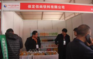 保定佰尚饮料有限公司参加第23届郑州糖酒会
