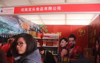 河南龙头食品有限公司亮相第23届郑州糖酒会