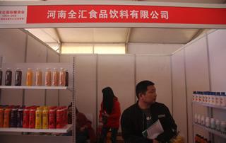 河南全汇食品饮料有限公司亮相第23届郑州糖酒会