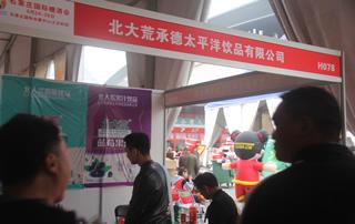 北大荒承德太平洋食品有限公司参加第23届郑州糖酒会