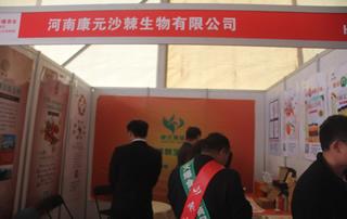 河南康元沙棘生物有限公司亮相第23届郑州糖酒会