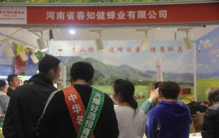 河南省春知健蜂业有限公司亮相第23届郑州糖酒会