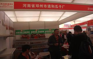 河南省邓州市遵和瓜子厂亮相第23届郑州糖酒会