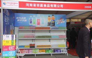 河南省非赢食品有限公司亮相第23届郑州糖酒会
