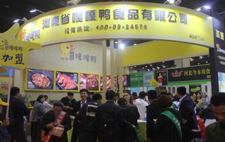 河南省嘎嘎鸭食品有限公司亮相第23届郑州糖酒会