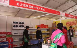 北大荒集团华中生产基地参加第23届郑州糖酒会