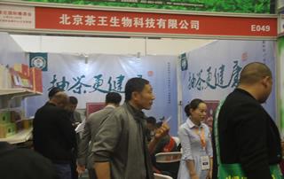 北京茶王生物科技有限公司参加第23届郑州糖酒会