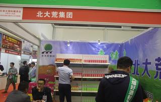 北大荒集团参加第23届郑州糖酒会