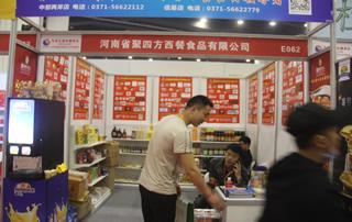 河南省聚四方西餐食品有限公司亮相第23届郑州糖酒会