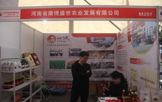 河南省康博盛世农业发展有限公司亮相第23届郑州糖酒会