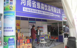 河南省维淼饮品有限公司亮相第23届郑州糖酒会