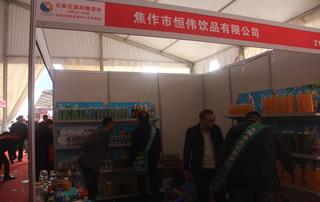 焦作市恒伟饮品有限公司第23届郑州糖酒会展位