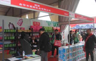 金华市嘉园乳业有限公司第23届郑州糖酒会展位