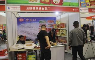 兰陵县康发食品厂第23届郑州糖酒会展位
