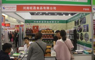河南旺晟食品有限公司亮相第23届郑州糖酒会