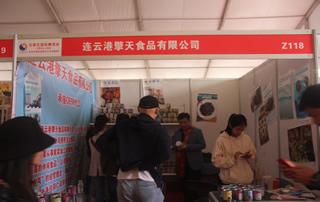 连云港擎天食品有限公司第23届郑州糖酒会展位