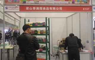 梁山香满囤食品有限公司第23届郑州糖酒会展位