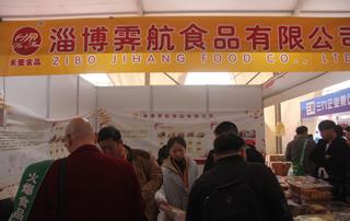 临沂雯航食品有限公司第23届郑州糖酒会展位