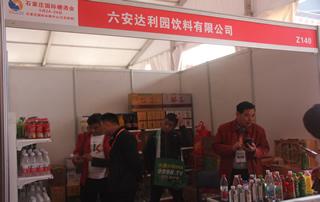六安达利园饮料有限公司第23届郑州糖酒会展位