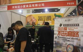 河南谈小爱食品有限公司亮相第23届郑州糖酒会