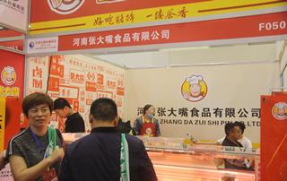 河南张大嘴食品有限公司亮相第23届郑州糖酒会
