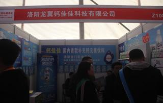 洛阳龙翼钙佳佳科技有限公司第23届郑州糖酒会展位