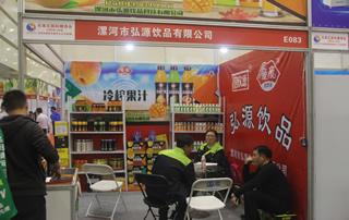 漯河市弘源饮品有限公司第23届郑州糖酒会展位