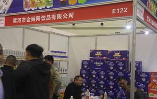 漯河市金骄阳饮品有限公司第23届郑州糖酒会展位