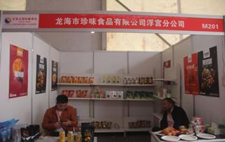 龙海市珍味食品有限公司浮宫分公司第23届郑州糖酒会展位