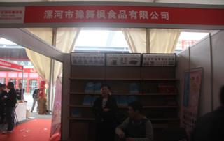 漯河市豫舞枫食品有限公司第23届郑州糖酒会展位