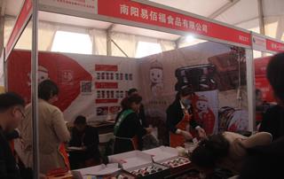 南阳易佰福食品有限公司第23届郑州糖酒会展位