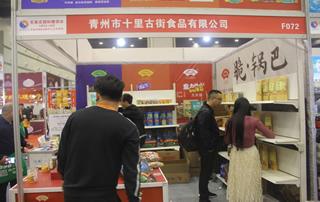 青州市十里古街食品有限公司第23届郑州糖酒会展位