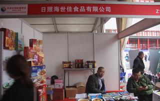 日照海世佳食品有限公司第23届郑州糖酒会展位