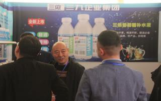 三九企业集团第23届郑州糖酒会展位