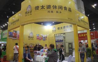 傻太婆休闲食品第23届郑州糖酒会展位