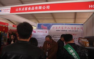山东点客食品有限公司第23届郑州糖酒会展位