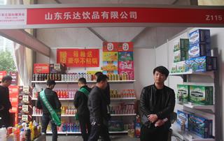 山东乐达饮品有限公司第23届郑州糖酒会展位
