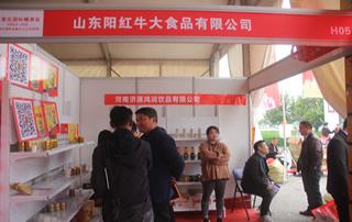 山东阳红牛大食品有限公司第23届郑州糖酒会展位