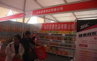 山东宜泉饮品有限公司第23届郑州糖酒会展位