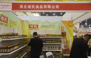 商丘诸氏食品有限公司第23届郑州糖酒会现场