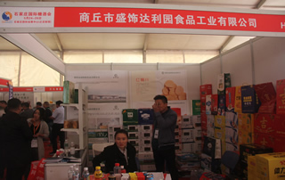 商丘盛饰达利园食品工业有限公司第23届郑州糖酒会现场