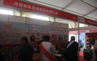 河南知味思肉制品有限公司亮相第23届郑州糖酒会
