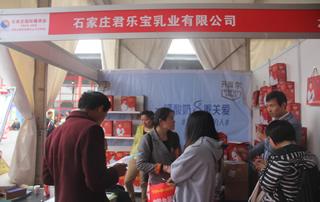 石家庄君乐宝乳业有限公司第23届郑州糖酒会现场